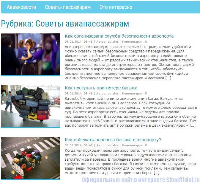 """Когалымавиа официальный сайт - Вкладка """"Советы пассажирам"""""""