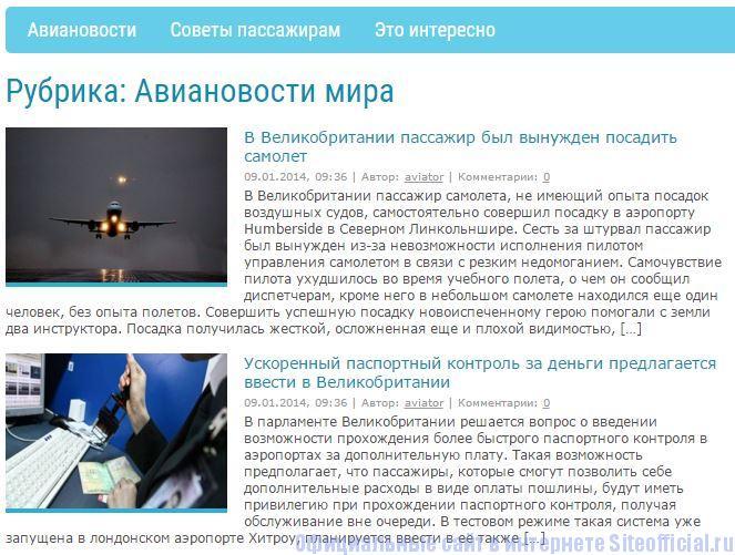 """Когалымавиа официальный сайт - Вкладка """"Авиановости"""""""