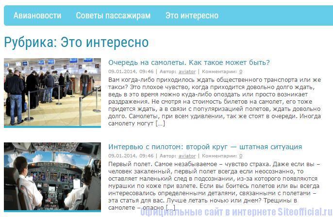 """Когалымавиа официальный сайт - Вкладка """"Это интересно"""""""
