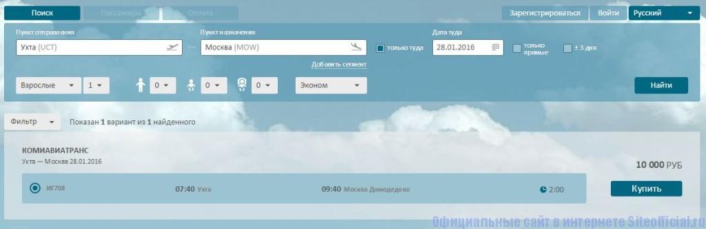 Комиавиатранс официальный сайт - Поиск авиабилетов