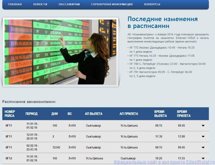 """Комиавиатранс официальный сайт - Вкладка """"Расписание авиакомпании"""""""