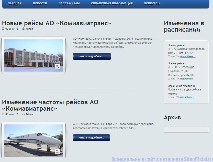 """Комиавиатранс официальный сайт - Вкладка """"Новости авиакомпании"""""""