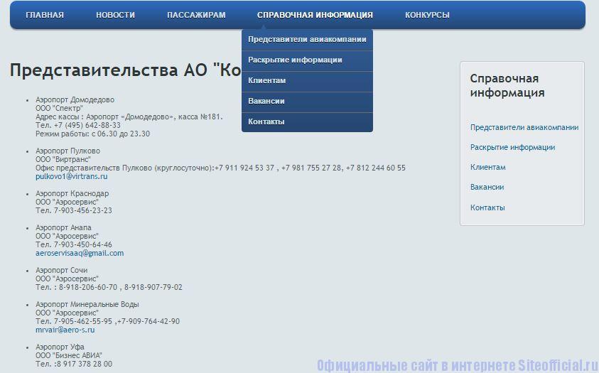 """Комиавиатранс официальный сайт - Вкладка """"Справочная информация"""""""