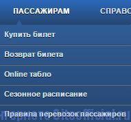 """Комиавиатранс официальный сайт - Вкладка """"Пассажирам"""""""