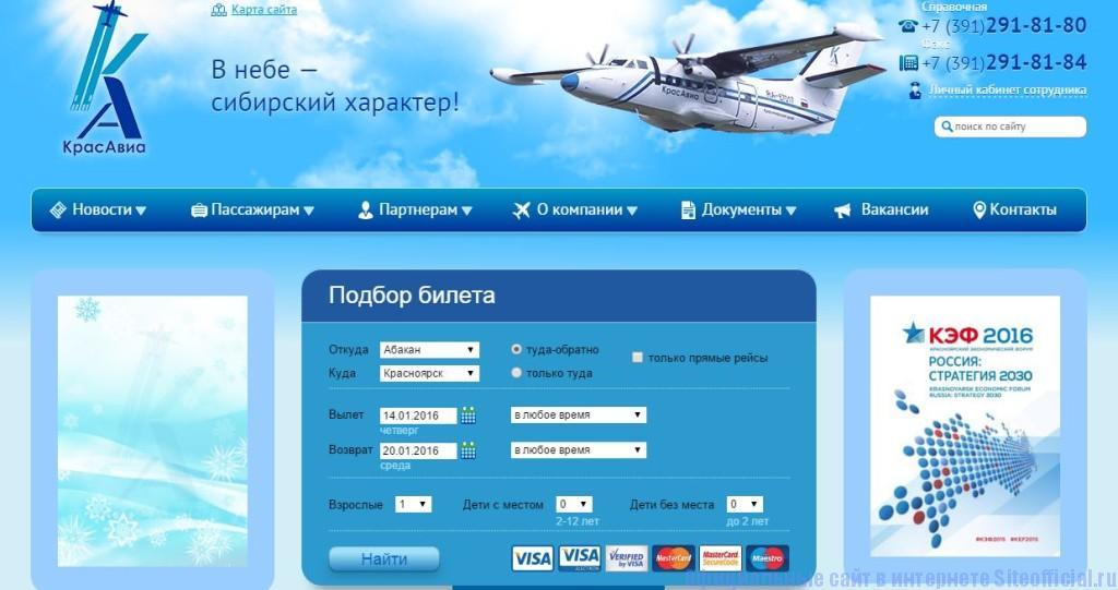 Красавиа Официальный Сайт Руководство img-1