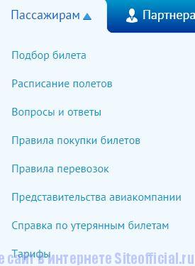 """КрасАвиа официальный сайт - Вкладка """"Пассажирам"""""""