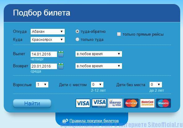 КрасАвиа официальный сайт - Подбор билета