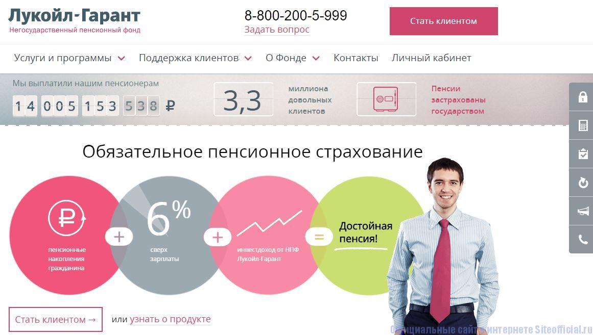НПФ Лукойл Гарант официальный сайт -
