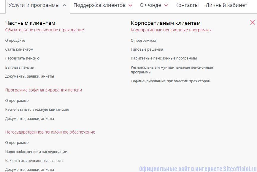 """НПФ Лукойл Гарант официальный сайт - Вкладка """"Услуги и программы"""""""