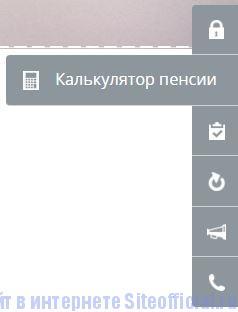НПФ Лукойл Гарант официальный сайт - Вкладки