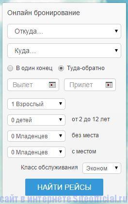 Метроджет официальный сайт - Онлайн бронирование