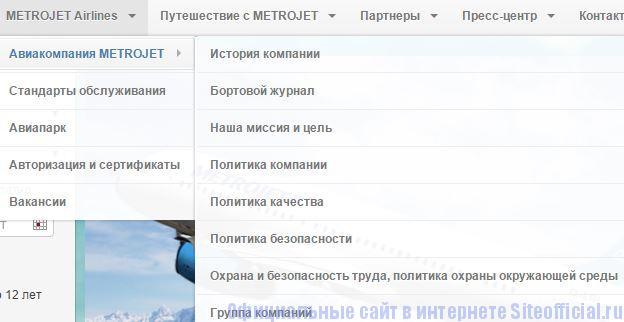 """Метроджет официальный сайт - Вкладка """"METROJET Airlines"""""""