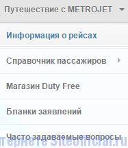 """Метроджет официальный сайт - Вкладка """"Путешествие с METROJET"""""""