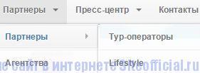 """Метроджет официальный сайт - Вкладка """"Партнёры"""""""