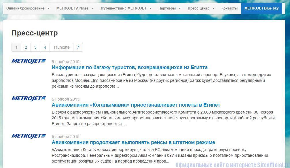 """Метроджет официальный сайт - Вкладка """"Пресс-центр"""""""