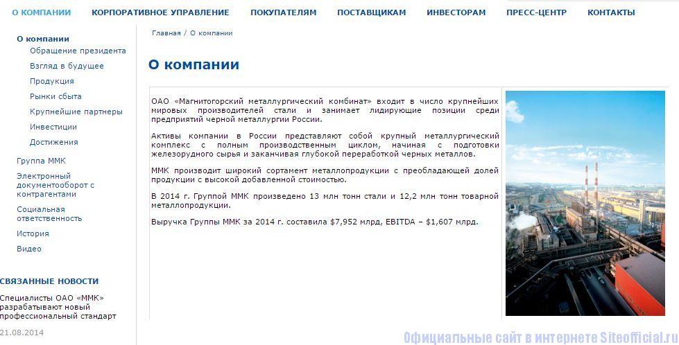 """ММК официальный сайт - Вкладка """"О компании"""""""