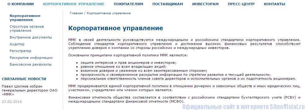 """ММК официальный сайт - Вкладка """"Корпоративное управление"""""""