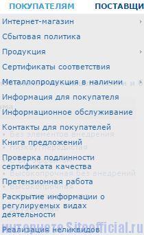 """ММК официальный сайт - Вкладка """"Покупателям"""""""