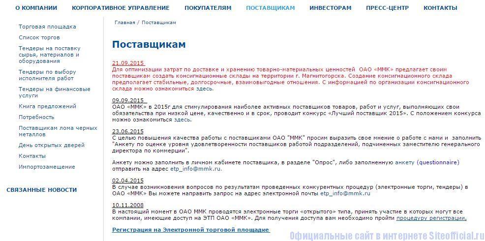 """ММК официальный сайт - Вкладка """"Поставщикам"""""""
