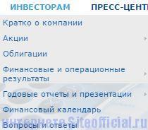 """ММК официальный сайт - Вкладка """"Инвесторам"""""""