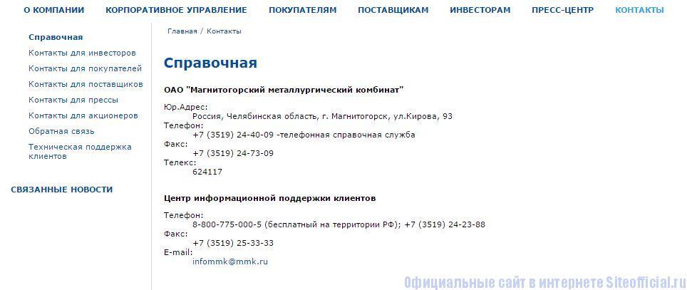 """ММК официальный сайт - Вкладка """"Контакты"""""""