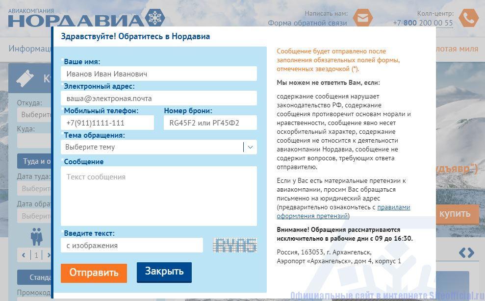 Нордавиа официальный сайт - Форма обратной связи