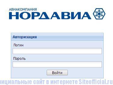 Нордавиа официальный сайт - Авторизация