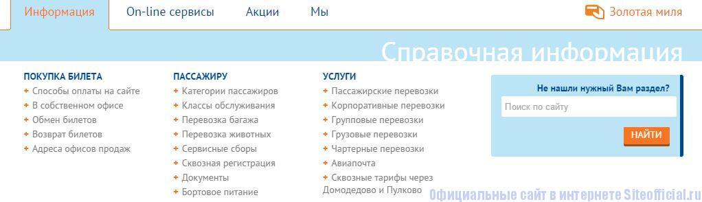 """Нордавиа официальный сайт - Вкладка """"Информация"""""""