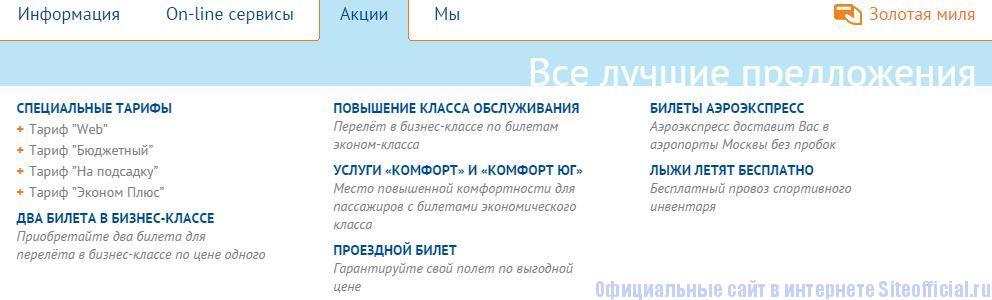 """Нордавиа официальный сайт - Вкладка """"Акции"""""""