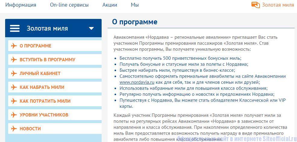"""Нордавиа официальный сайт - Вкладка """"Золотая миля"""""""