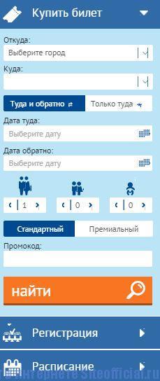 Нордавиа официальный сайт - Вкладки