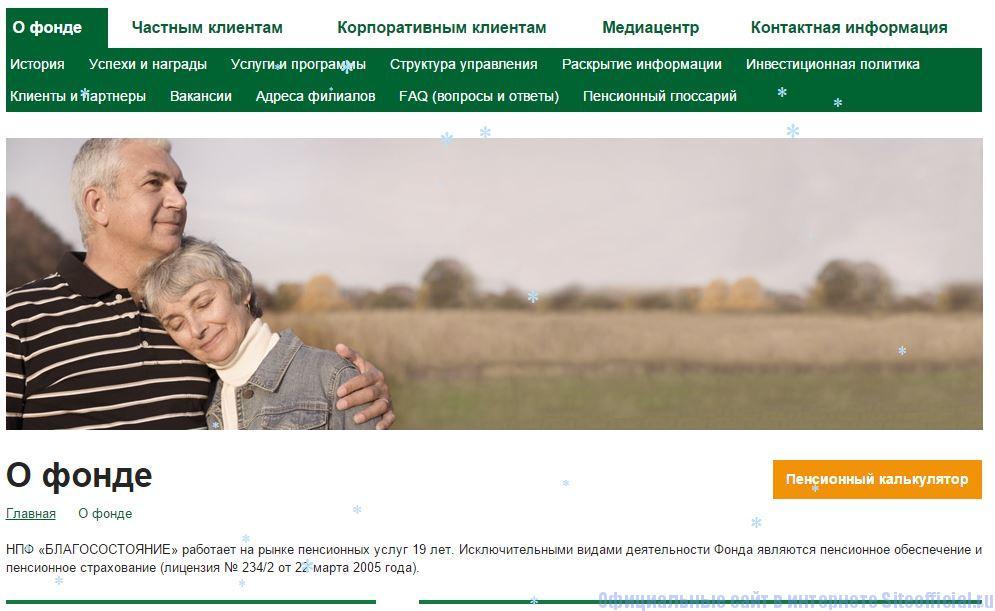"""НПФ Благосостояние официальный сайт - Вкладка """"О фонде"""""""