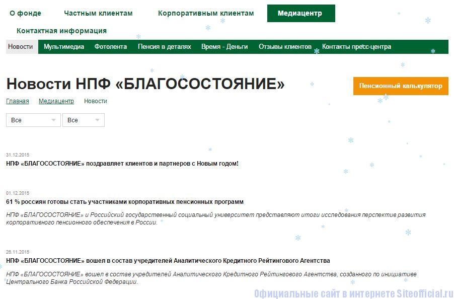 """НПФ Благосостояние официальный сайт - Вкладка """"Медиацентр"""""""