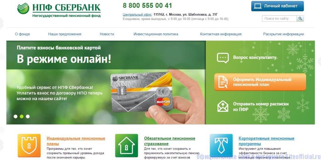 НПФ Сбербанка официальный сайт - Главная страница
