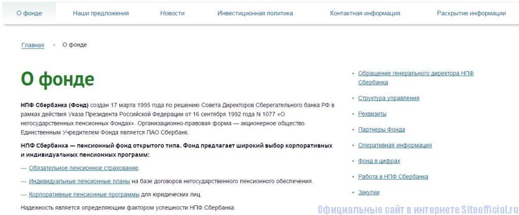 """НПФ Сбербанка официальный сайт - Вкладка """"О фонде"""""""