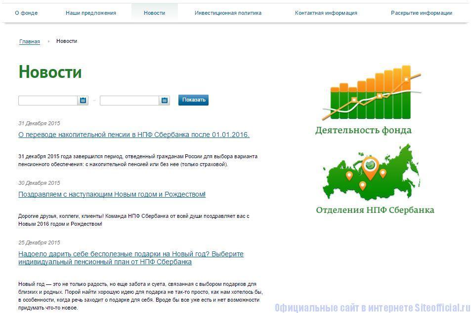 """НПФ Сбербанка официальный сайт - Вкладка """"Новости"""""""