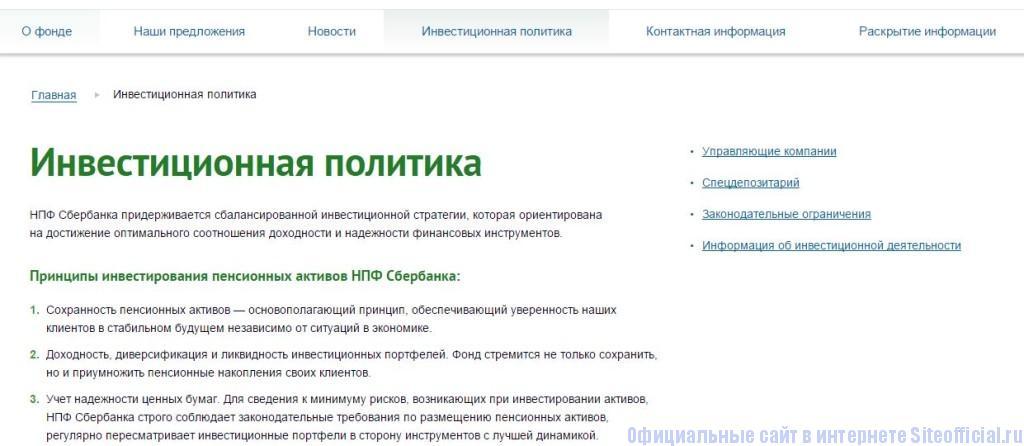 """НПФ Сбербанка официальный сайт - Вкладка """"Инвестиционная политика"""""""