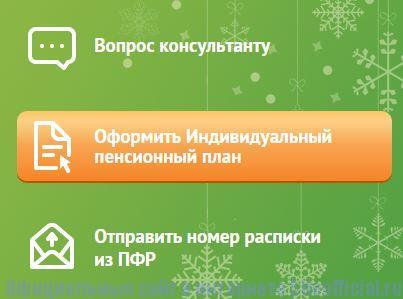 НПФ Сбербанка официальный сайт - Вкладки