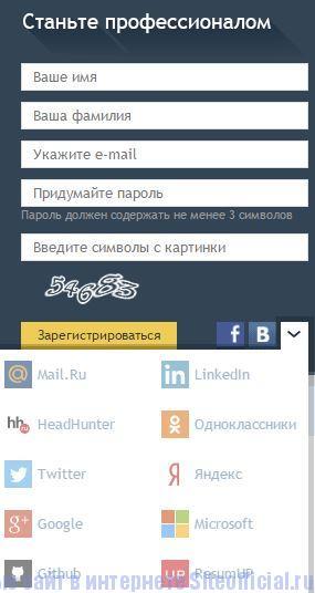 Профессионалы ру - Регистрация