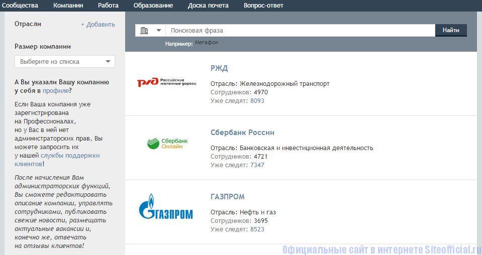 """Профессионалы ру - Вкладка """"Компании"""""""