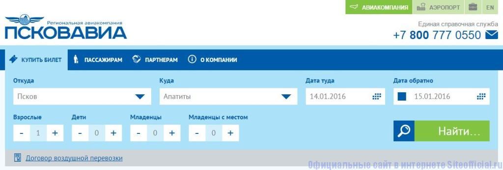 """Псковавиа официальный сайт - Вкладка """"Авиакомпания"""""""