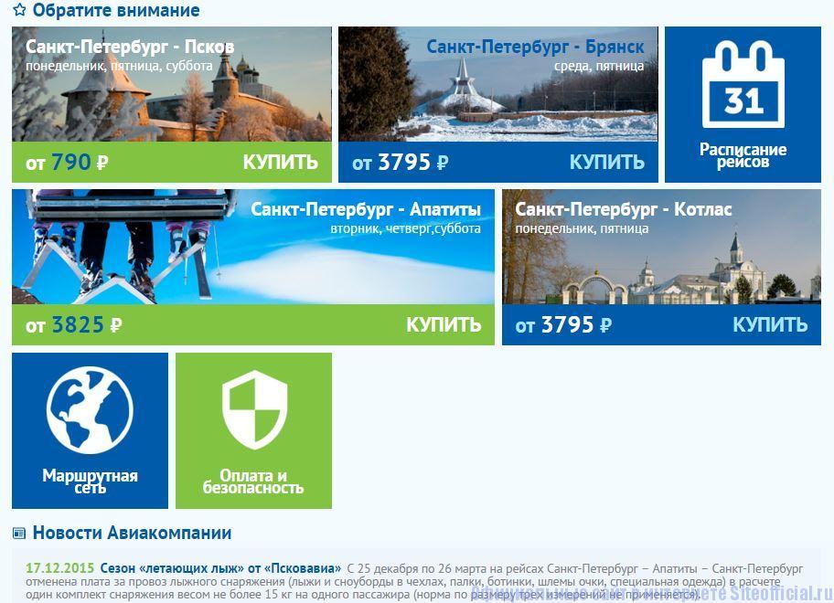 Псковавиа официальный сайт - Вкладки