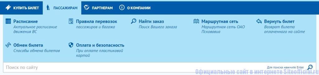 """Псковавиа официальный сайт - Вкладка """"Пассажирам"""""""