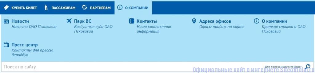 """Псковавиа официальный сайт - Вкладка """"О компании"""""""