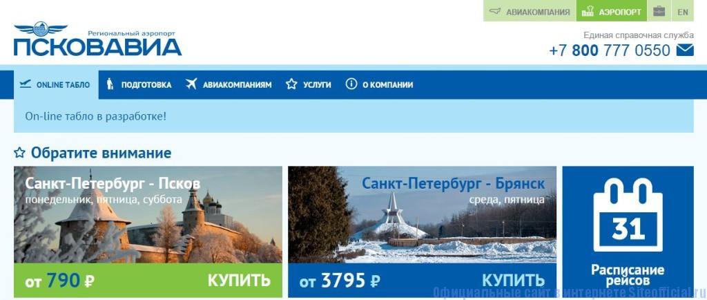 """Псковавиа официальный сайт - Вкладка """"Аэропорт"""""""