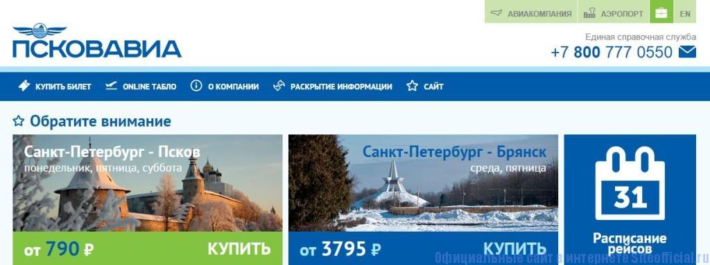 """Псковавиа официальный сайт - Вкладка """"Юридическое лицо"""""""