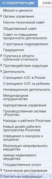 """Росатом официальный сайт - Вкладка """"О госкорпорации"""""""