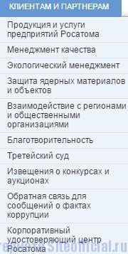 """Росатом официальный сайт - Вкладка """"Клиентам и партнёрам"""""""