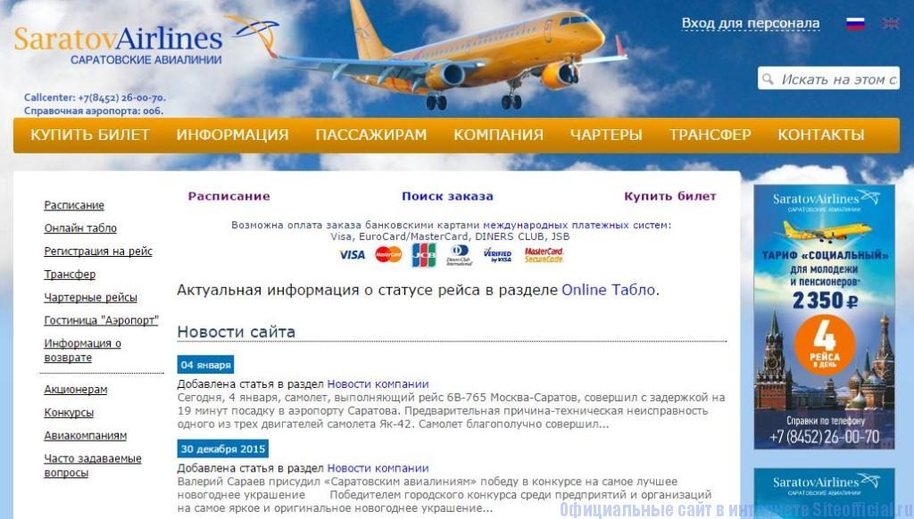 Саратовские авиалинии официальный сайт - Главная страница