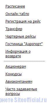 Саратовские авиалинии официальный сайт - Вкладки